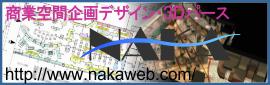 商業空間企画デザイン 3Dパース OS9運営のNAKA